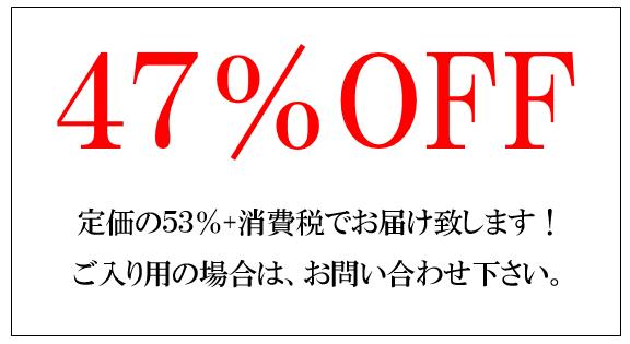 定価の47%OFF画像