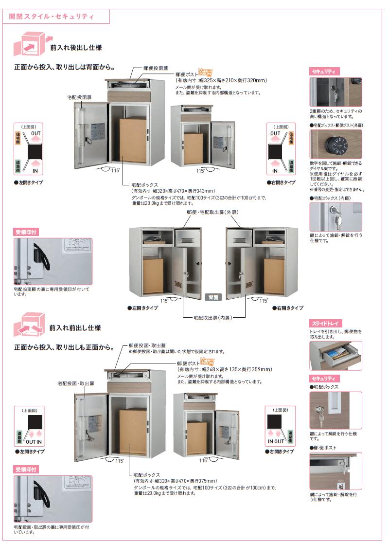 ユニソン コルディア100 ポスト有り 宅配ポストCOLDIA 商品特長画像