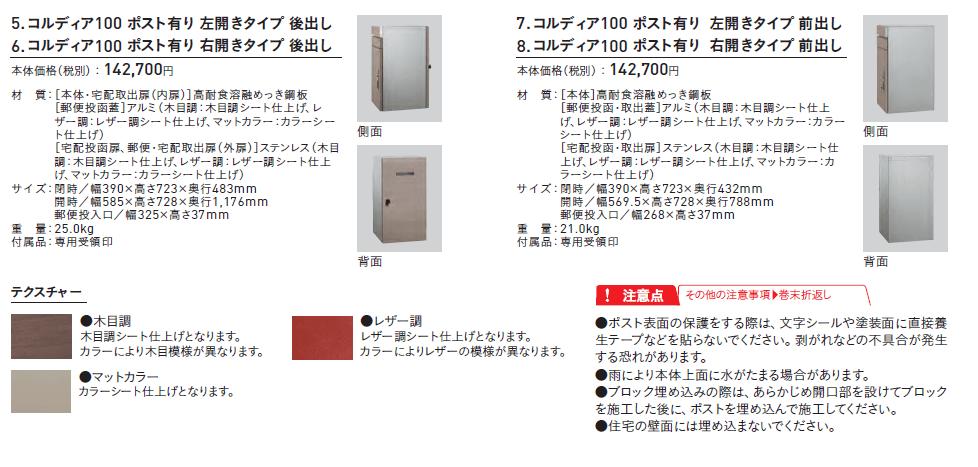 ユニソン コルディア100 ポスト有り 宅配ポストCOLDIA 定価・サイズ画像
