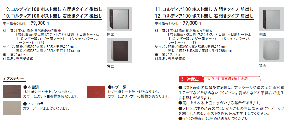 ユニソン コルディア100 ポスト無し 定価・サイズ画像