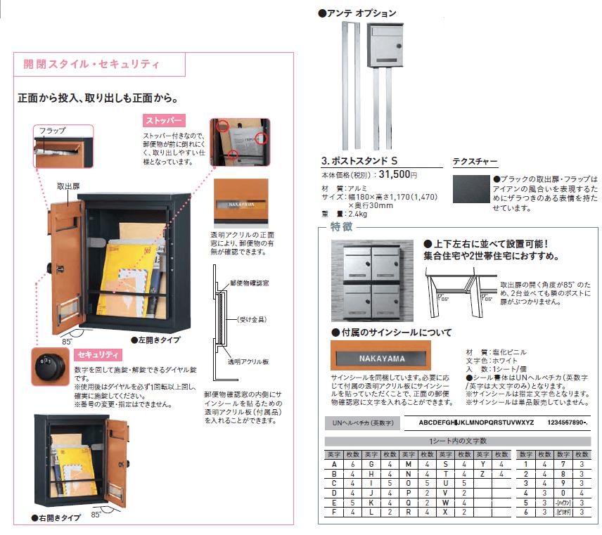 ユニソン アンテ ポスト 商品特長・サイズ・定価表画像