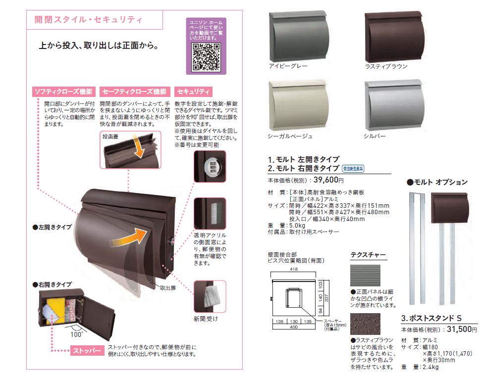 ユニソン モルト ポスト 商品特長・サイズ・定価表画像
