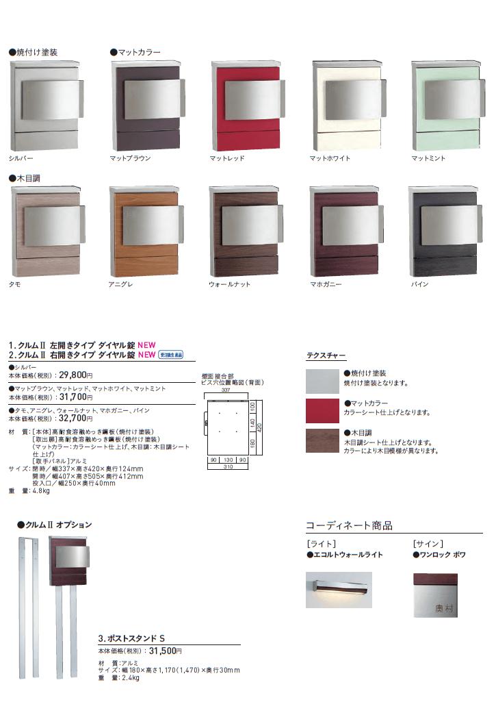 ユニソンクルムII カラー・サイズ・定価表画像