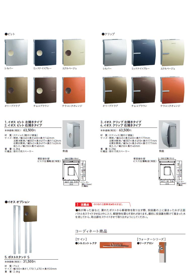 ユニソン イオス ポスト サイズ・カラー・定価表画像