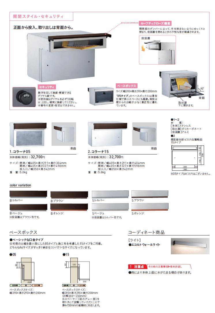 ユニソン コラーナ ポスト 商品特長・サイズ・定価表画像
