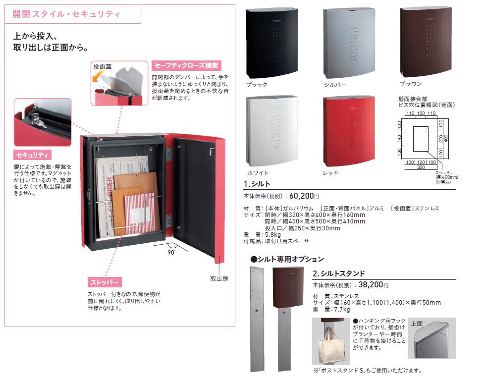 ユニソン シルト ポスト サイズ・定価・カラー画像