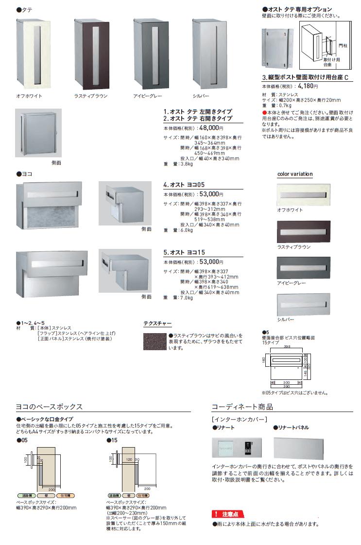 ユニソン オスト ポスト サイズ・カラー・定価表画像