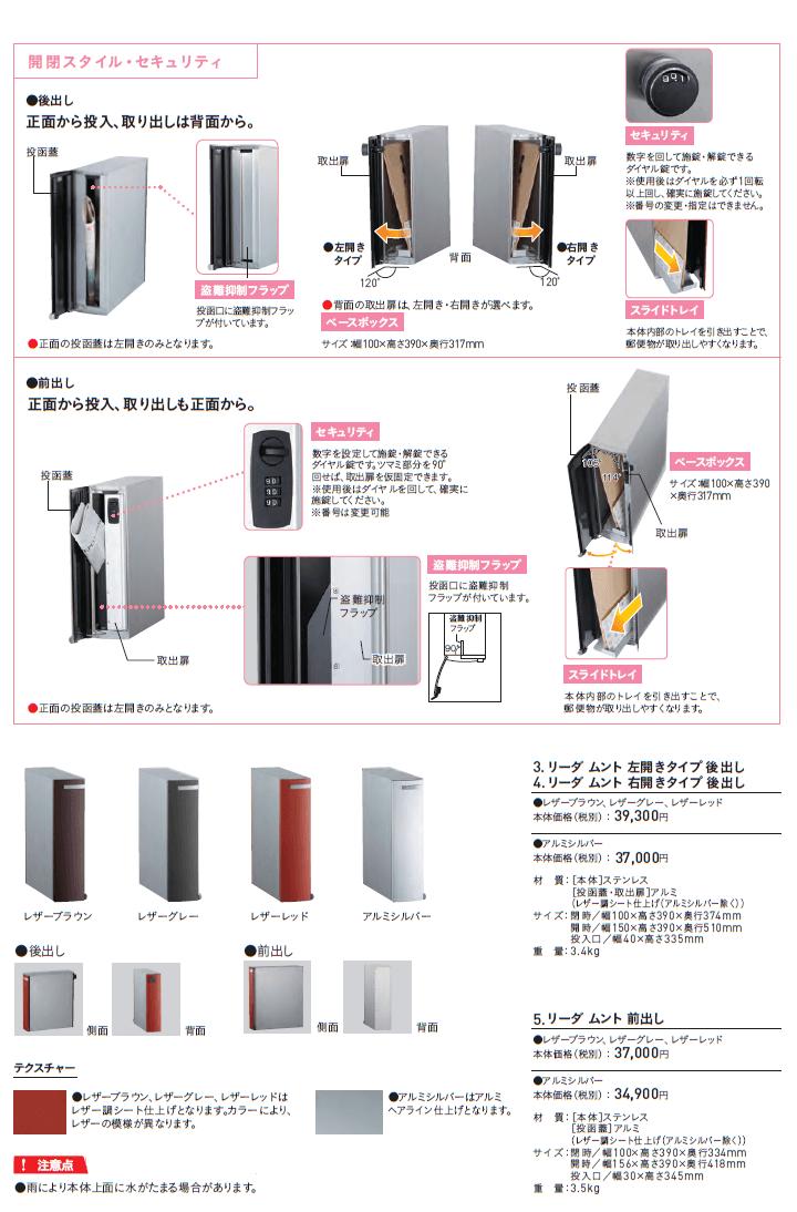 ユニソン リーダ ポスト サイズ・カラー・定価表画像