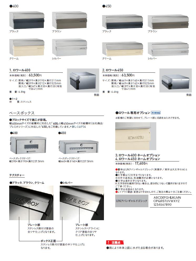 ユニソン ロワール ポスト サイズ・カラー・定価表画像