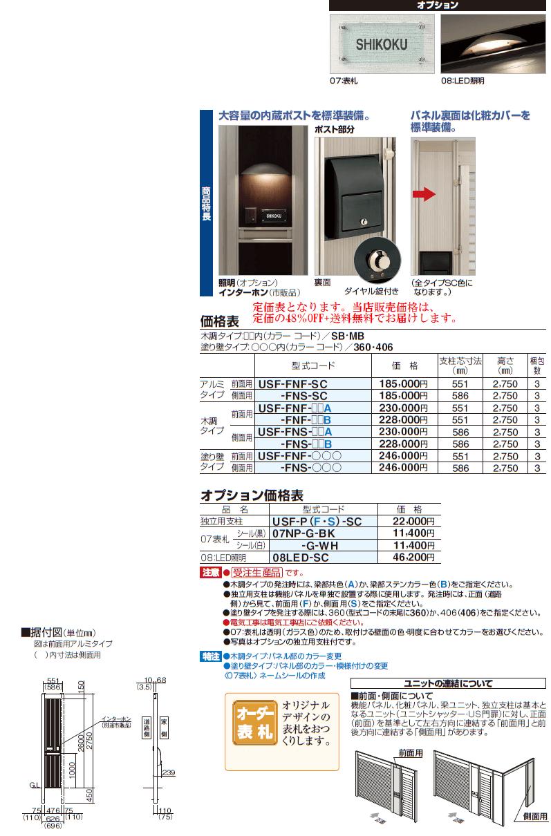 四国化成 USファサード 機能パネル サイズ・カラー・定価表画像