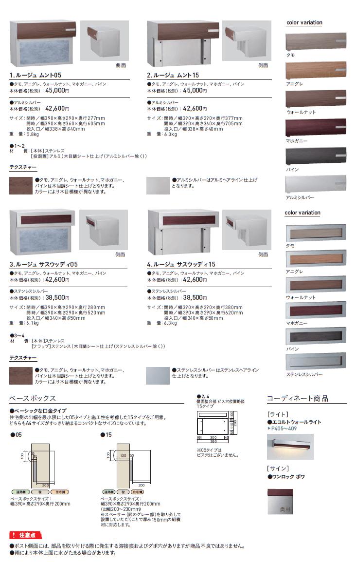 ユニソン ルージュ ムント05 15 サスウッディ05 15 ポスト サイズ・カラー・定価表画像