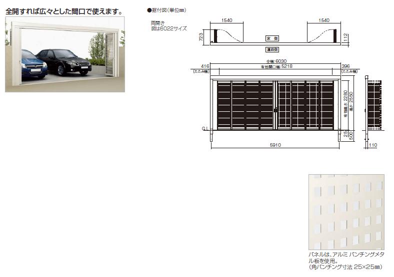 四国化成 ユニットスライダー1型 商品特長画像 据え付け図