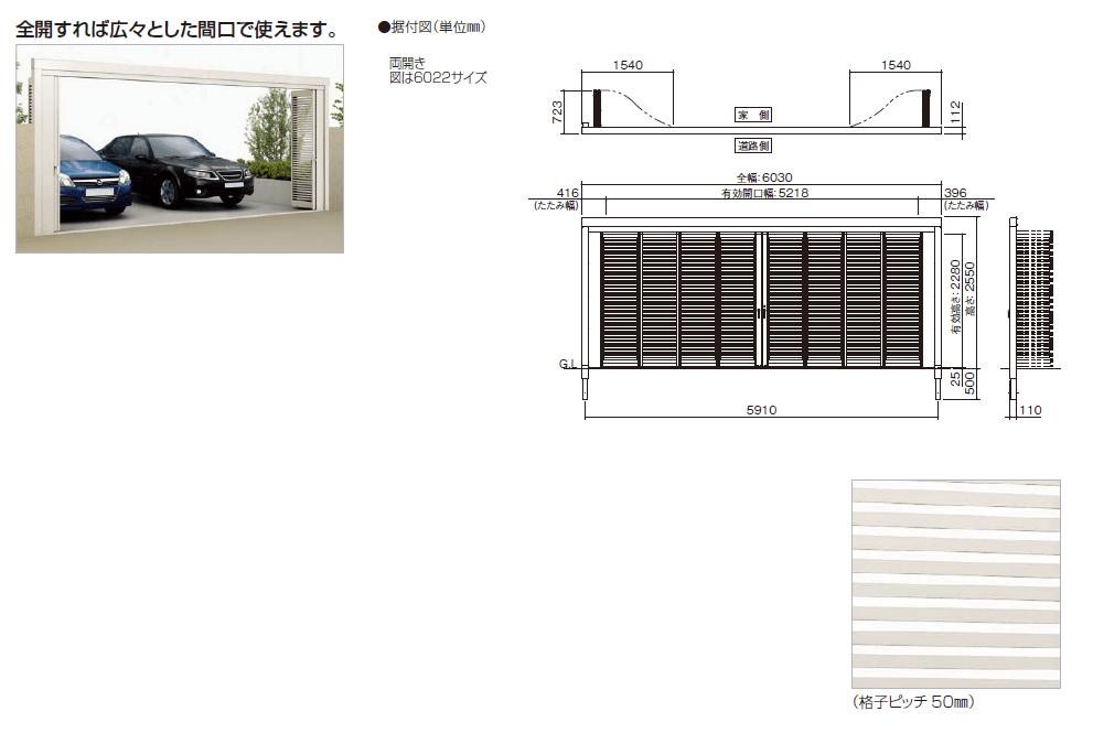 四国化成 ユニットスライダー2型 据え付け図 商品特長画像