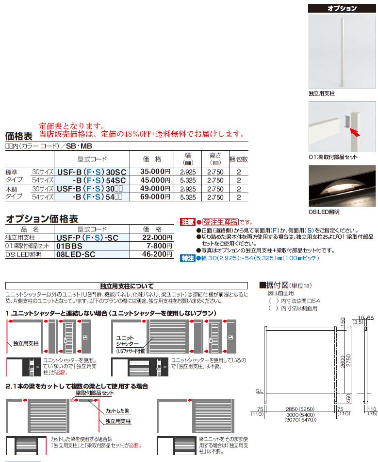 四国化成  USファサード 梁ユニット サイズ・カラー・定価表画像