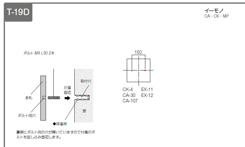 美濃クラフト CA-30 取付方法画像