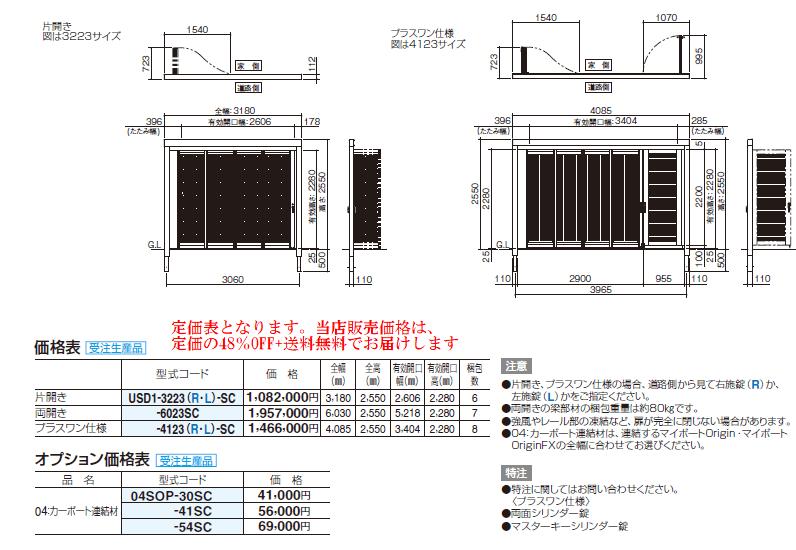 四国化成 ユニットスライダー1型 サイズ・定価表画像