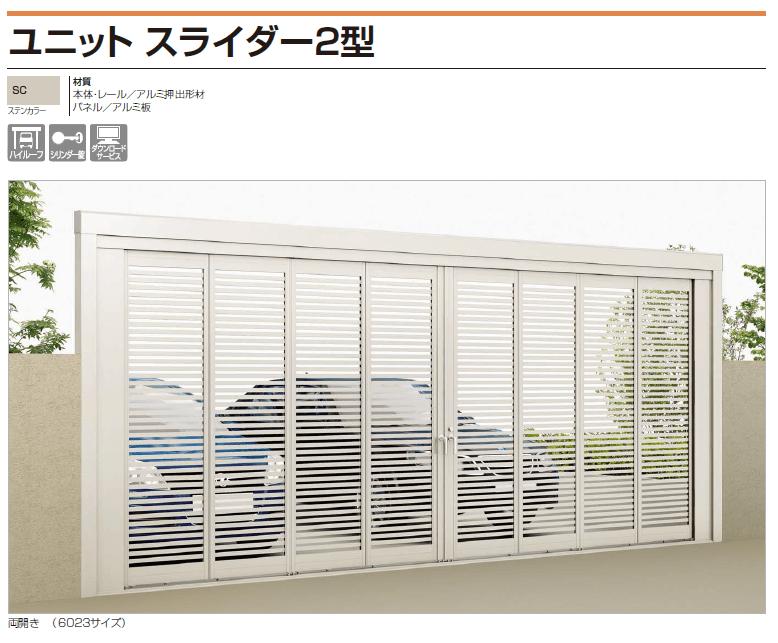 四国化成 ユニットスライダー2型 商品画像
