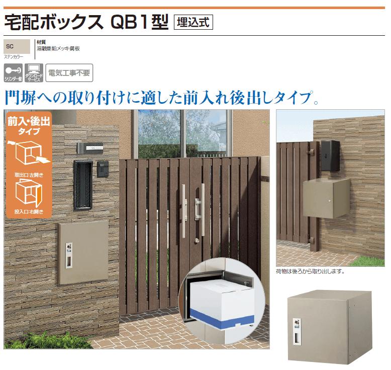 四国化成 宅配ボックスQB1型 埋込式商品画像