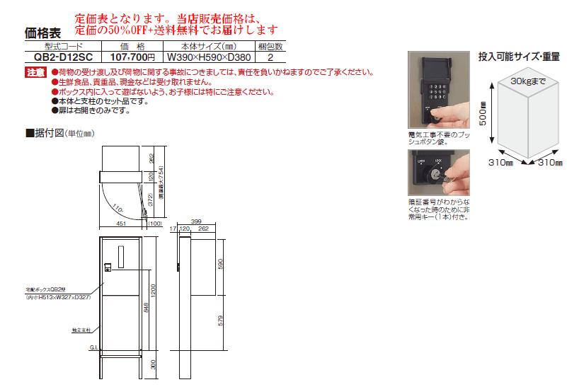 四国化成 宅配ボックスQB2型 サイズ・定価表画像