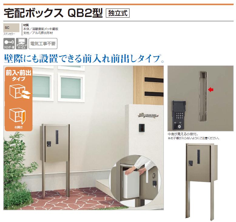 四国化成 宅配ボックスQB2型 商品画像