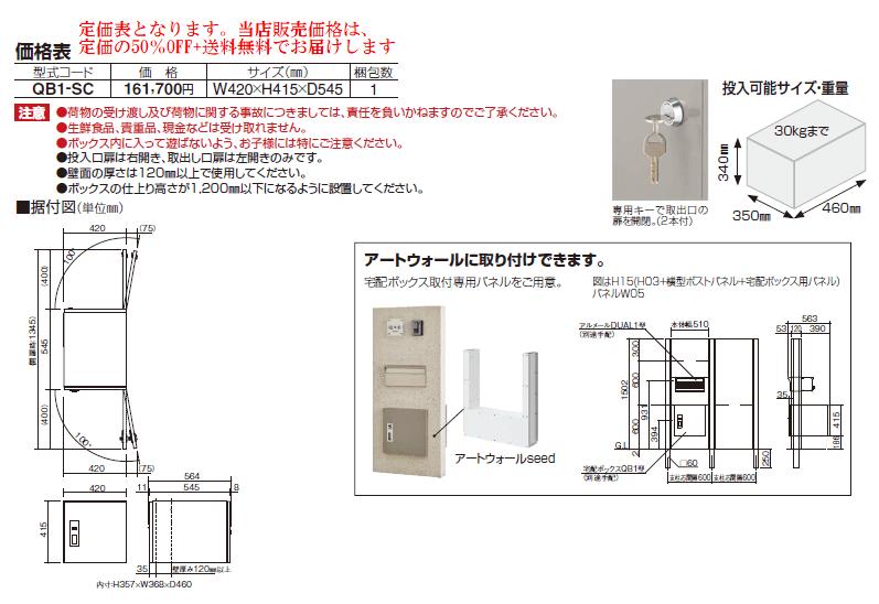 四国化成 宅配ボックスQB1型 サイズ・定価表画像