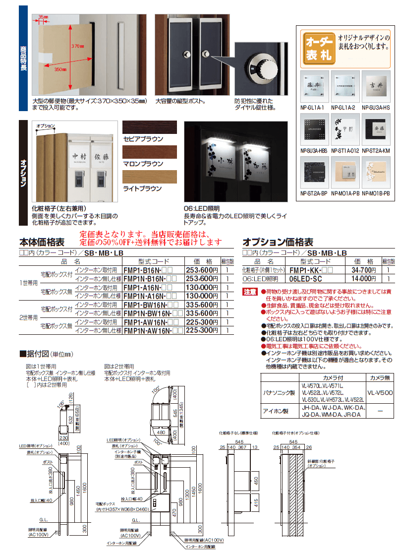 四国化成 ファミーユ門柱1型 商品特長・サイズ・定価表画像