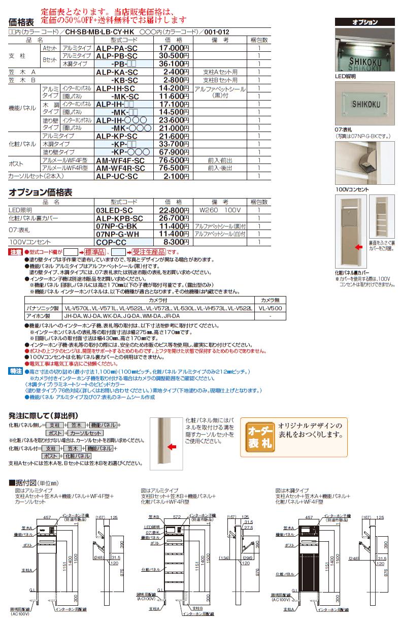 四国化成 アルディ門柱 サイズ・カラー・定価表画像