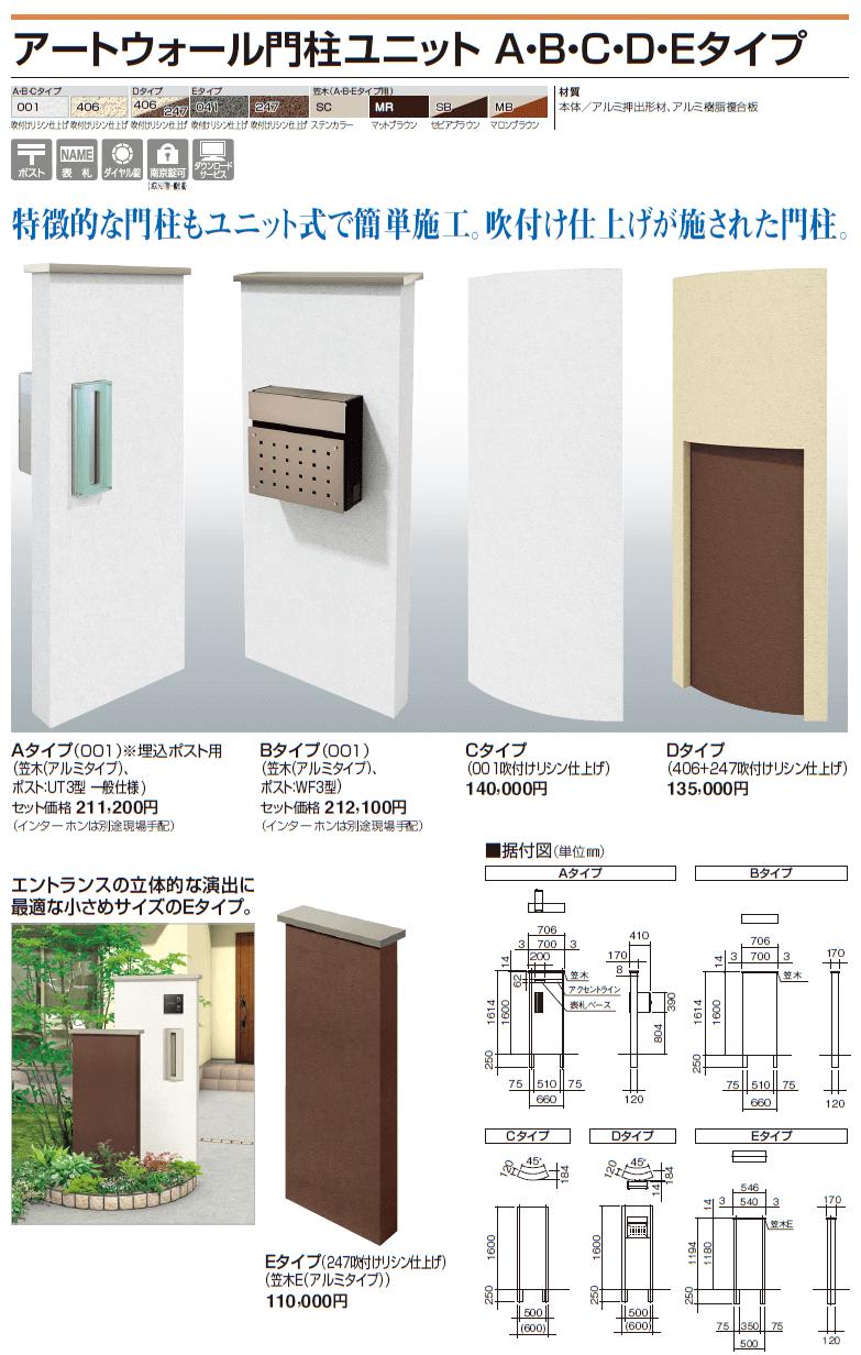 四国化成 アートウォール門柱ユニットA・B・C・D・Eタイプ商品画像