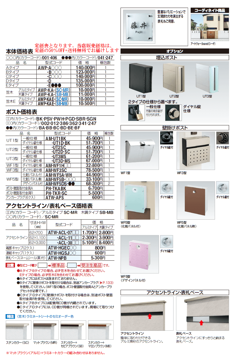 四国化成 アートウォール門柱ユニットA・B・C・D・Eタイプ 定価・オプション・カラー画像