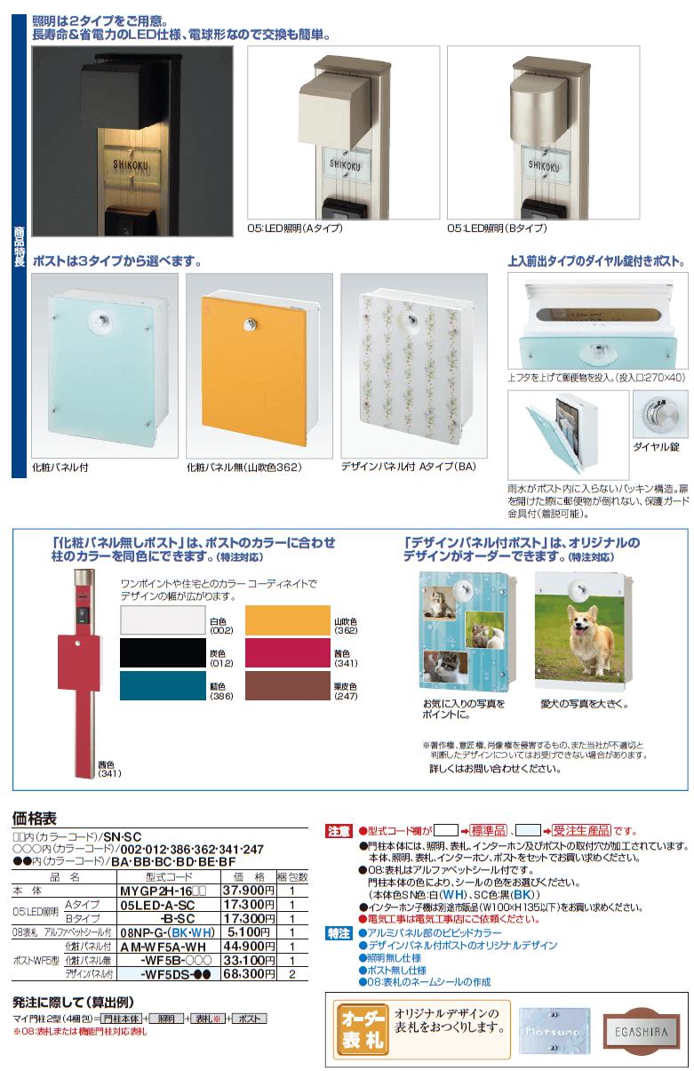 四国化成 マイ門柱2型 商品特長・定価・カラーについての画像
