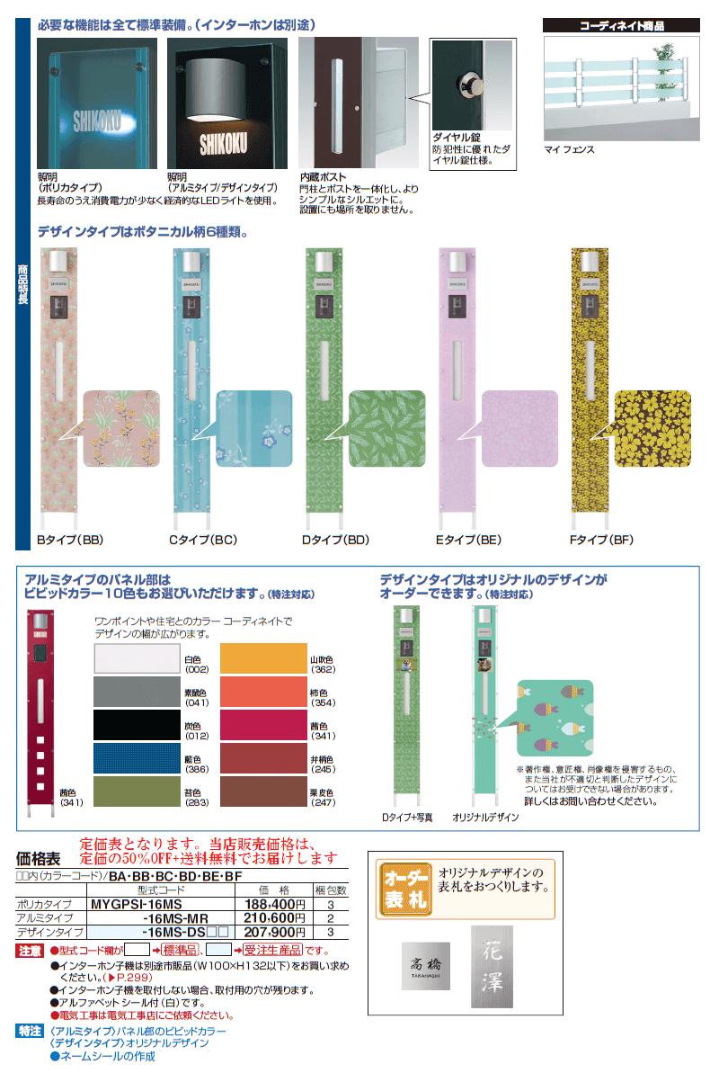 四国化成 マイ門柱SI型 商品特長・カラー・定価表画像