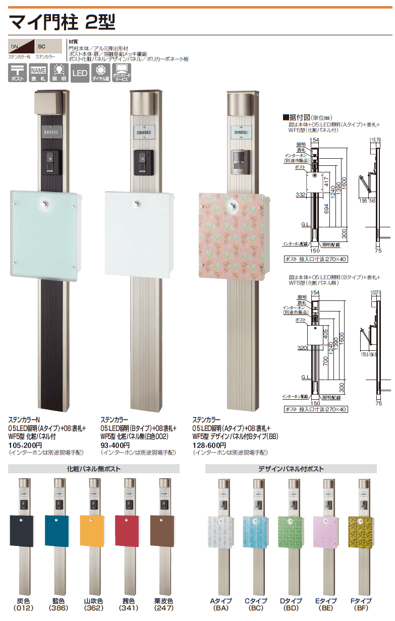 四国化成 マイ門柱2型 商品画像