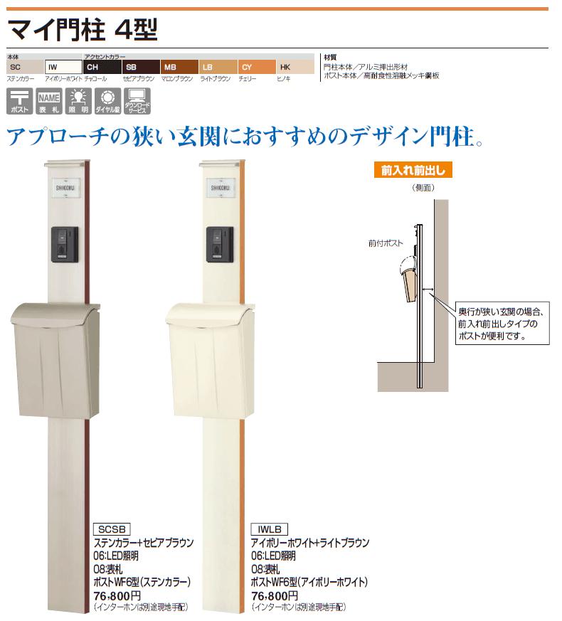 四国化成 マイ門柱4型商品画像