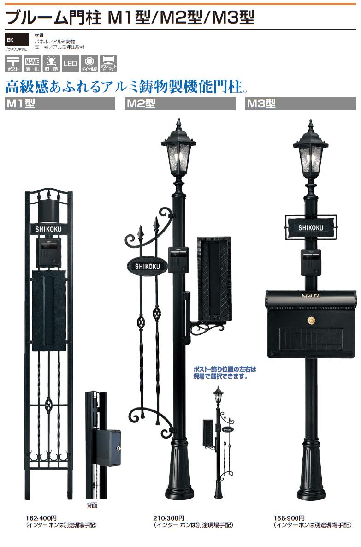 四国化成 ブルーム門柱M1型 ブルーム門柱M2型 ブルーム門柱M3型画像