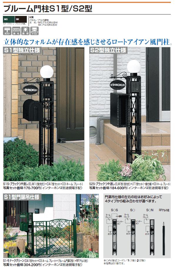 四国化成 ブルーム門柱S1型 ブルーム門柱S2型 画像
