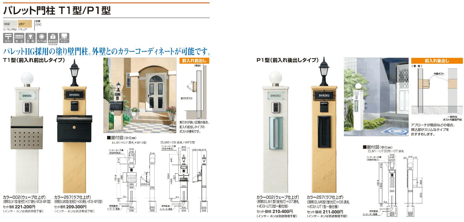 四国化成 パレット門柱T1型 パレット門柱P1型