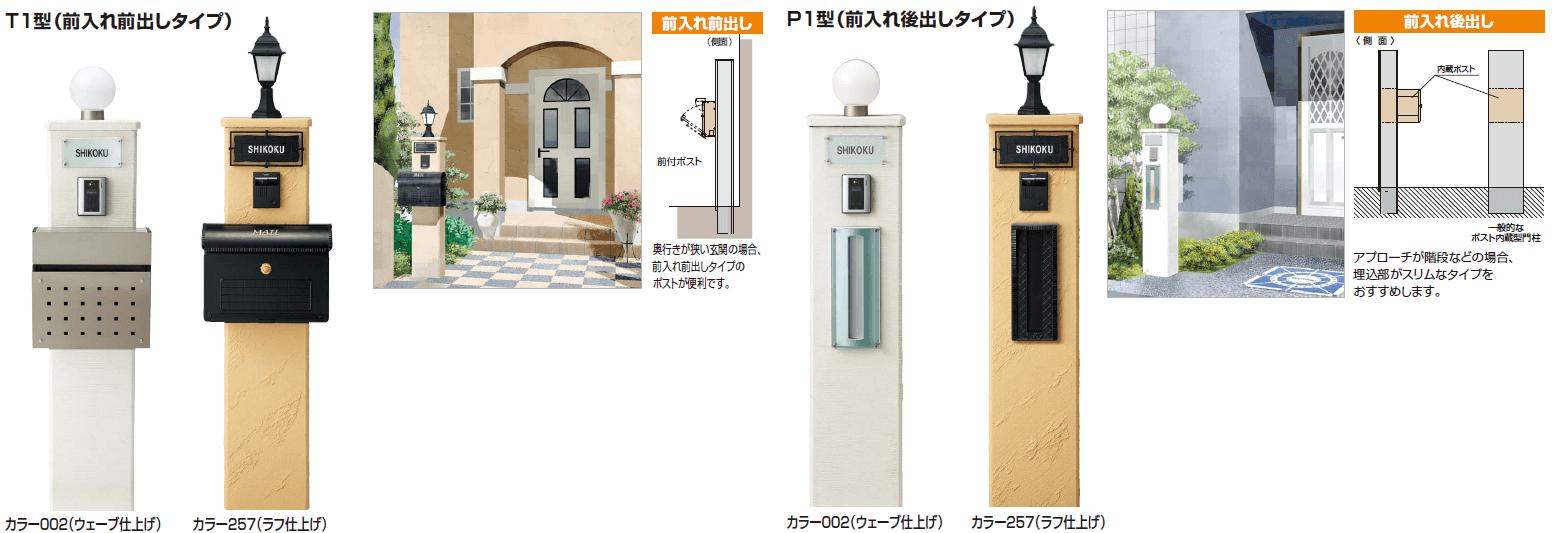 四国化成 パレット門柱T1型 パレット門柱P1型 写真