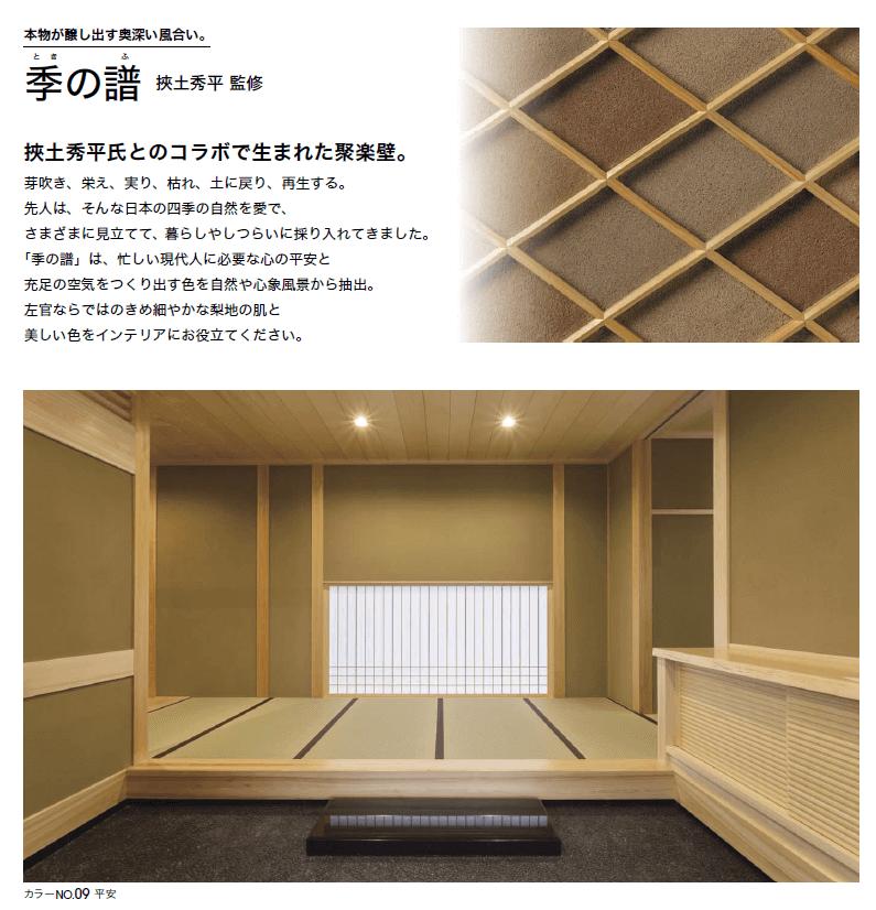 四国化成 季の譜(ときのふ) 挟土秀平氏監修 聚楽壁画像