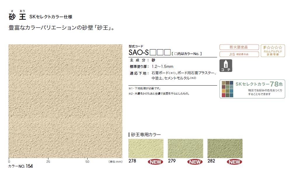 四国化成 砂王 SKセレクトカラー仕様  商品画像