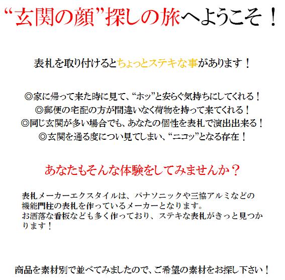 株式会社エクスタイル表札 紹介画像