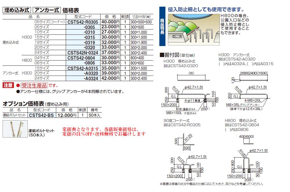 四国化成 サイクルストッパーS42型 価格表画像