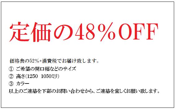定価の48%OFF画像