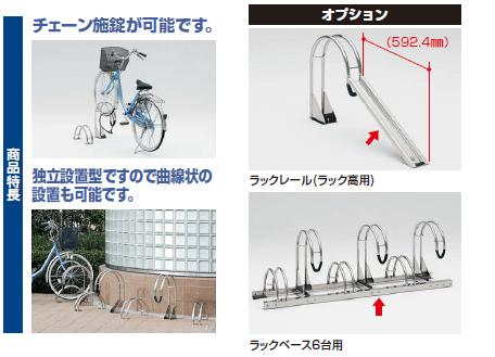 サイクルラックS3型 商品特長 オプション画像