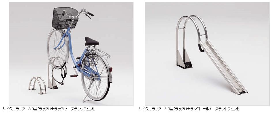 四国化成 サイクルラックS3型 ラックH本体 ラックL本体 ラックレール写真