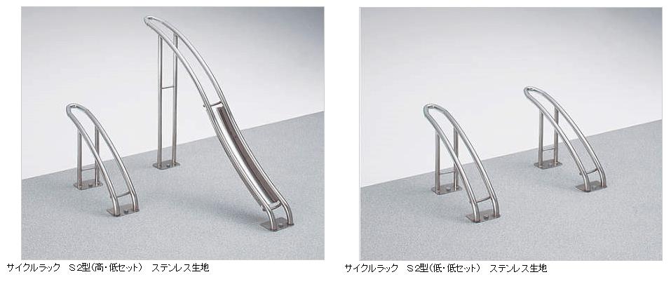 四国化成 サイクルラックS2型 ラックH本体 ラックL本体画像