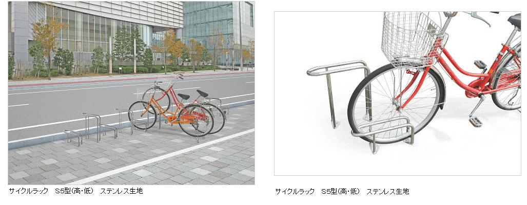 四国化成サイクルラックS5型 ラックH本体 ラックL本体 画像