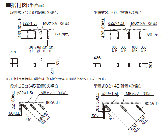 四国化成 サイクルラックS5型 据え付け図画像