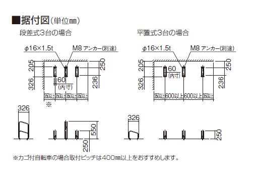 四国化成 サイクルラックS4型 据え付け図画像