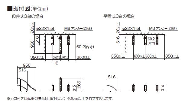 四国化成 サイクルラックS2型 据え付け図画像