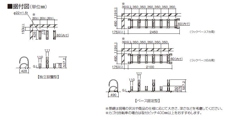 サイクルラックS3型 据え付け図画像